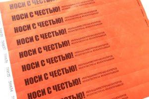 контрольные бумажные браслеты ленточки для клубов купить в минске
