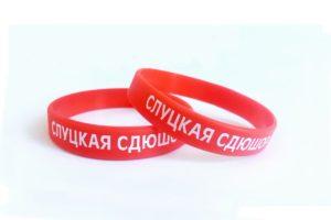 силиконовые браслеты с печатью нанесением надписи и лого минск