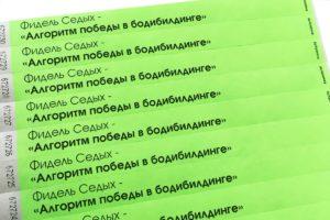 контрольные бумажные браслеты с нанесением надписи черным цветом бесплатно заказать в минске