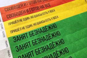 клубные бумажные браслеты/ленточки с печатью логотипа в минске